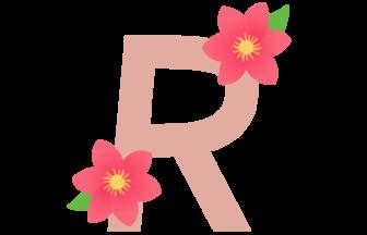 アルファベット「R」