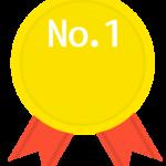 ランキングの金メダル
