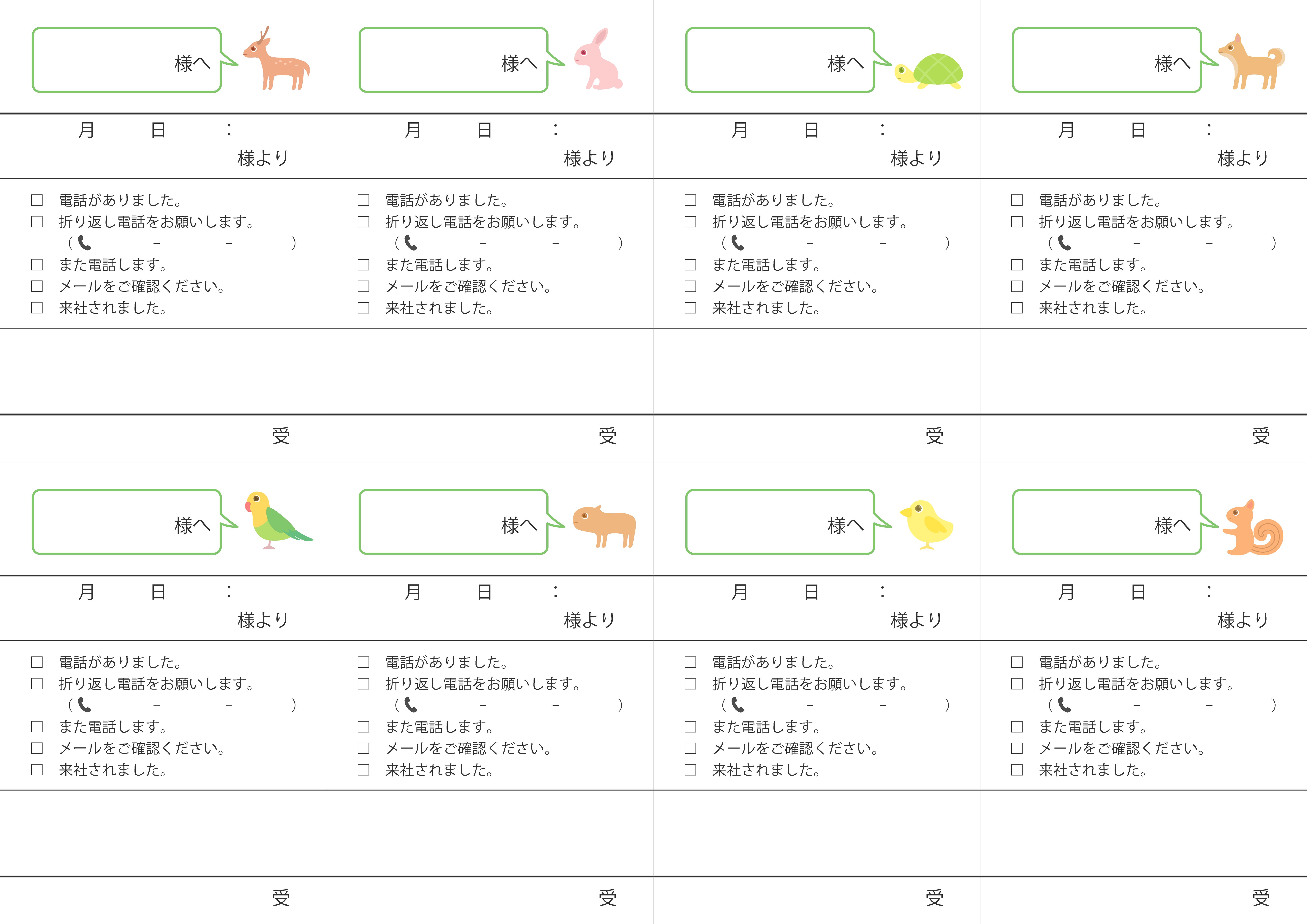 動物の伝言メモのテンプレート(A4の8分割)