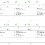 四つ葉のクローバーの伝言メモテンプレート(A4の6分割)