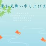 残暑見舞いテンプレート(横向き・横書きの金魚)