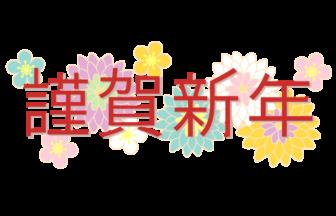 「謹賀新年」の飾り文字