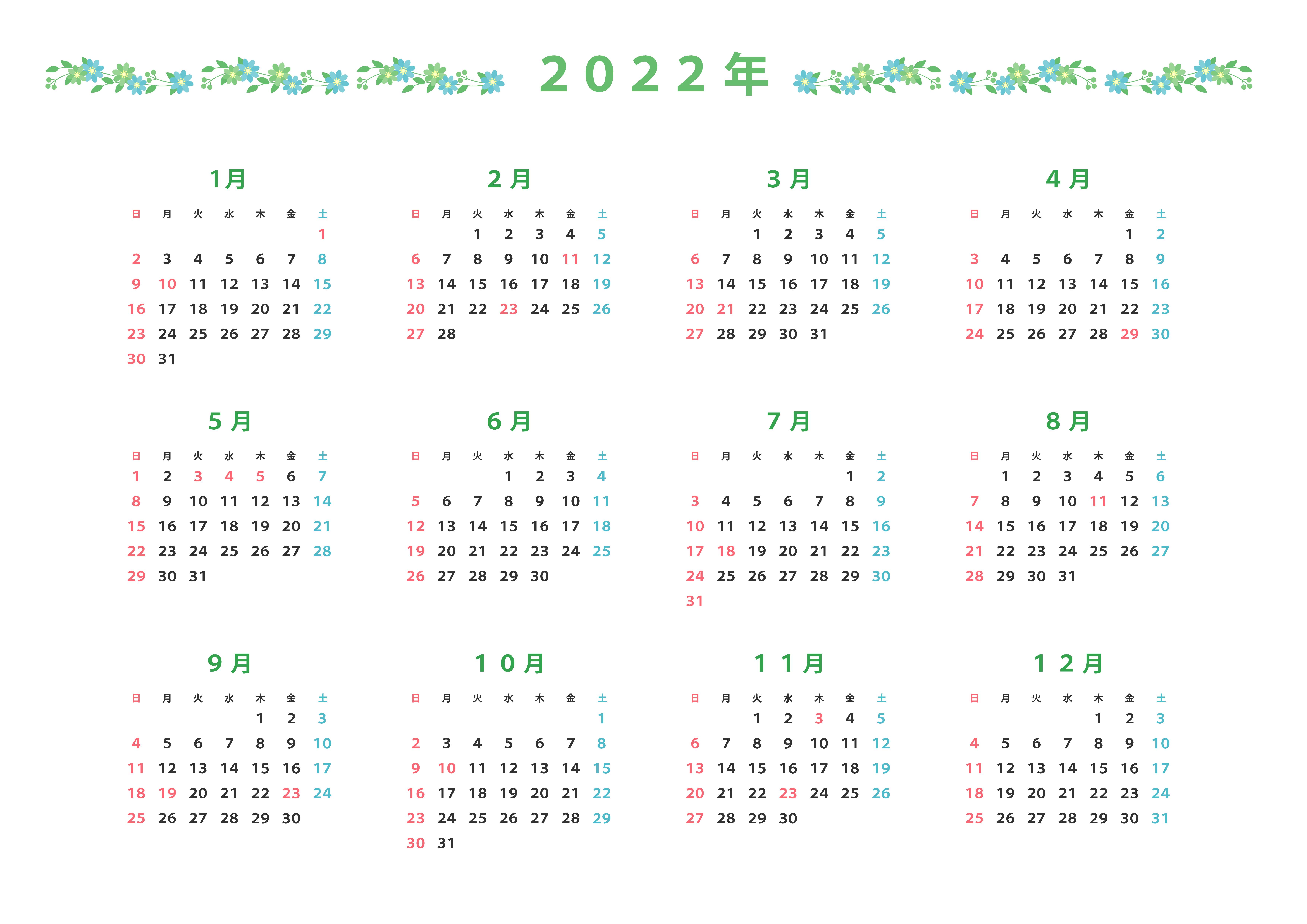 2022年カレンダー(図柄あり・横)